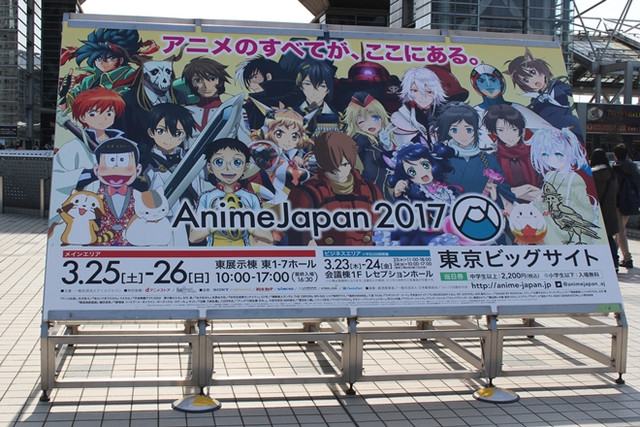 Anime Japan 2017 Welcome Board
