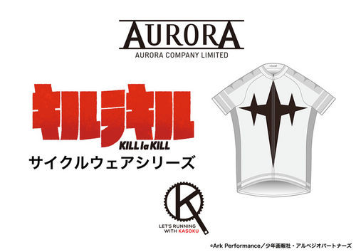 Crunchyroll Dont Lose Your Way With Kill La Kill Cycling Clothes
