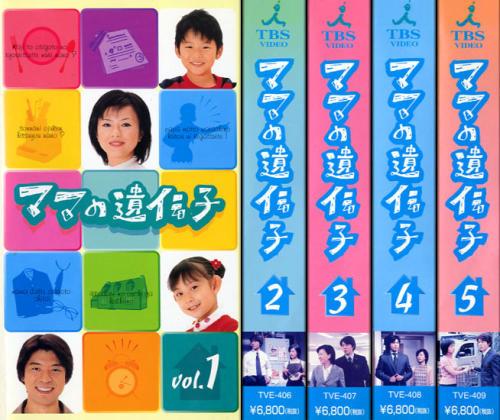 Mama no Idenshi / 2002 / Japonya