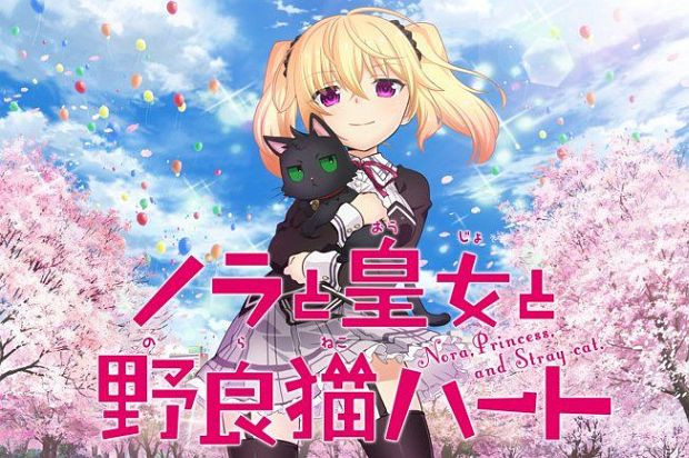 """Adult Visual Novel """"Nora, Princess, and Stray Cat"""" Gets ..."""
