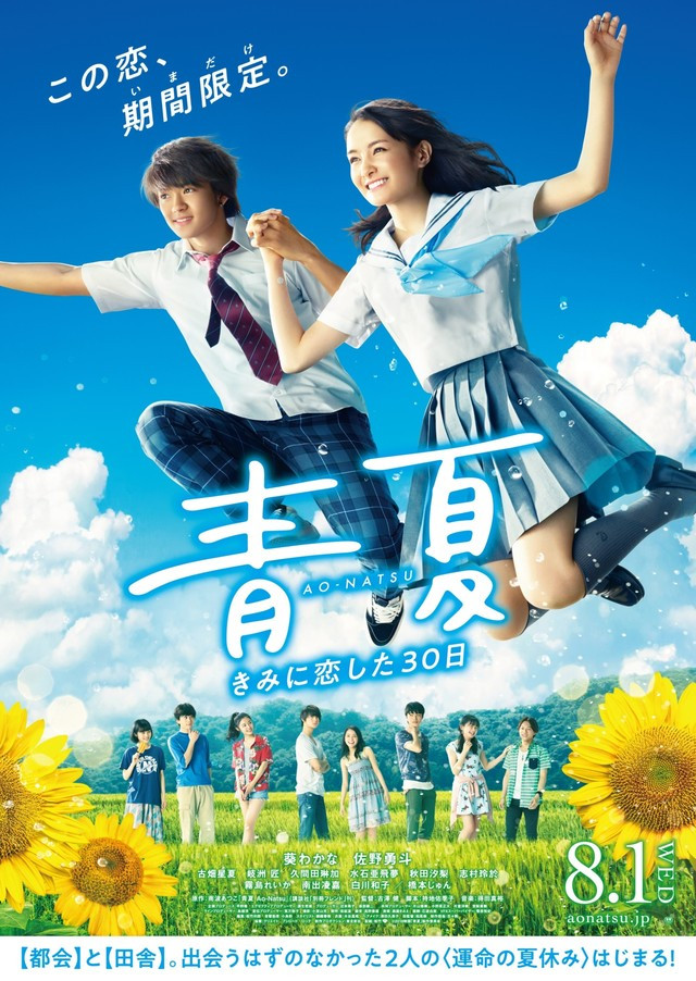 Crunchyroll - Young Lovers Jump for Joy in