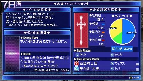 "Crunchyroll - VIDEO: Latest ""Sword Art Online: Infinity ..."