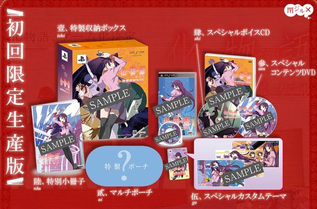 Bakemonogatari PSP Limited Edition
