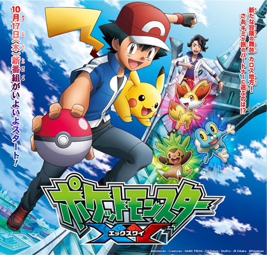 Crunchyroll Video A Preview For New Tv Series Quot Pok 233 Mon Xy Quot