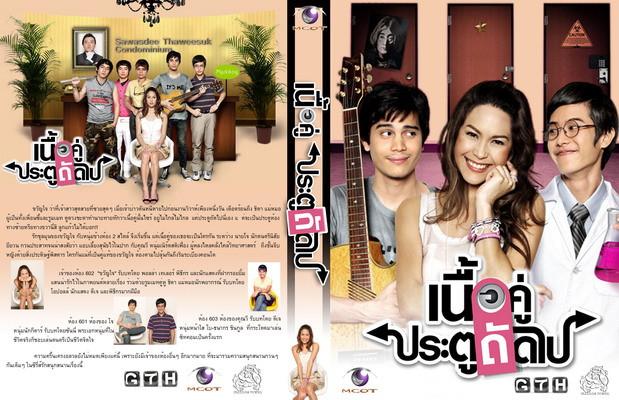 Neur Koo Pratu Taad Pai / 2008 / Tayland