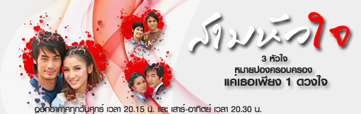 3 Hua Jai / 2010 / Tayland