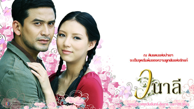Wanalee / 2011 / Tayland