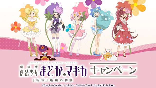 Crunchyroll april showers bring may flowers for madoka magica convenience store chain lawson has scheduled a puella magi madoka magica the movie rebellion collaboration running april 25 may 31st special with limited mightylinksfo