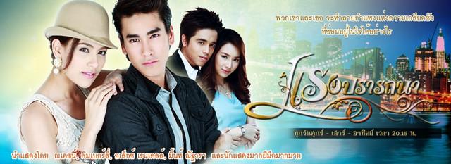 Rang Pratana / 2013 / Tayland