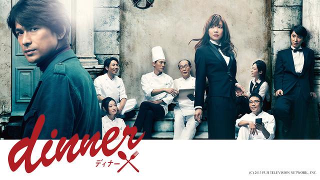 4 nouveaux dramas chez Crunchyroll : Dinner