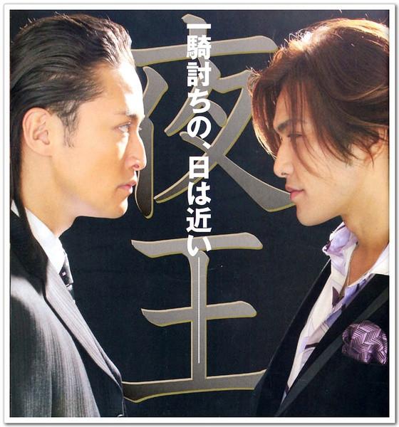 YAOH / 2006 / Japonya / Dizi Tan�t�m�