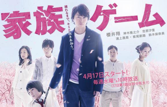 Kazoku Game / 2013 / Japonya