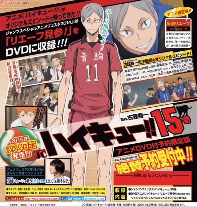 "Haikyuu Manga Volumi: VIDEO: ""Haikyuu!!"" Bonus Anime Promoted In Ads"