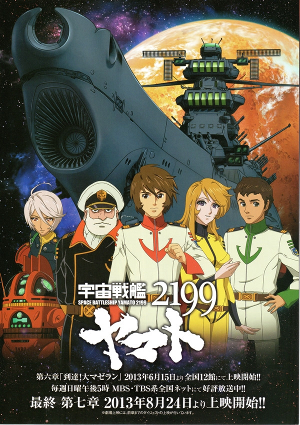 Japanese animation movie about space