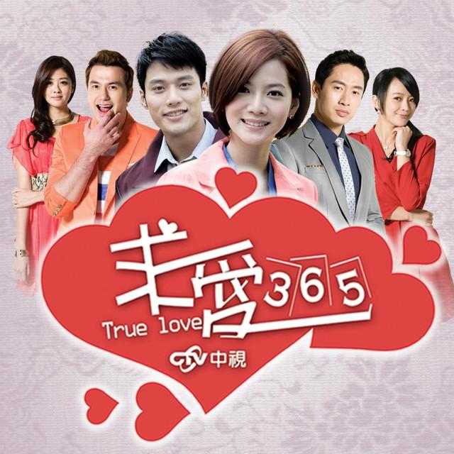 Qiu Ai 365 / 2013 / Tayvan