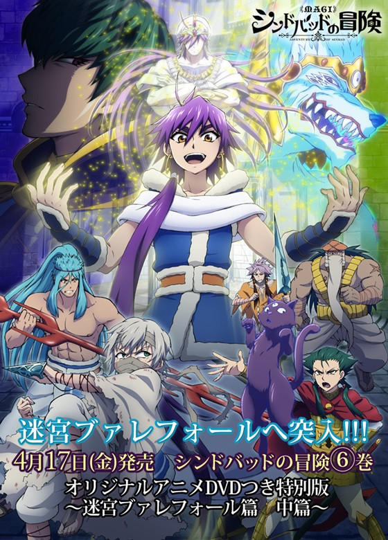 Image result for Magi: The adventure of sinbad