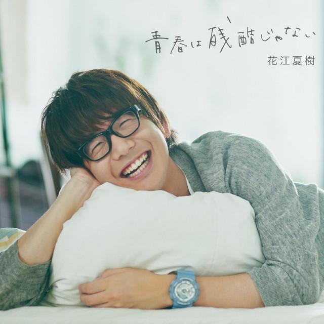 Bài hát Seishun Wa Zankoku Janai - Natsuki Hanae