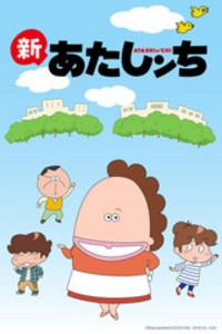 Shin Atashinchi is a featured show.