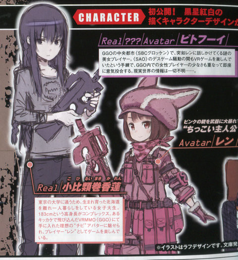 And On The Illustrated Prose Front From Sword Art Onlines Gun Gale Online Squad Jam Spin Off Alternative By Kinos Journey Author Keiichi Sigsawa