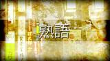 Japancast Episode 62