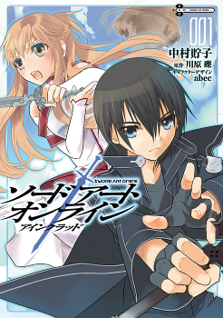... Light Novel Series Sword Art Online And Accel World, Inspirations For  The Respective Anime, As Well As Tamako Nakamurau0027s Sword Art Online Aincrad  Manga ...