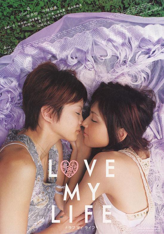 Love of Life movie