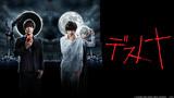 DinnerRoll: Death Note (Drama)