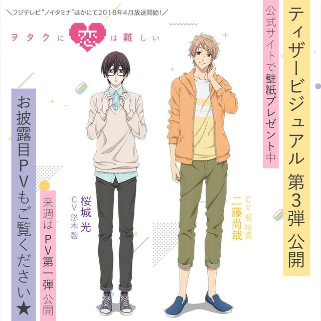 The Official Home Page For Wotaku Ni Koi Ha Muzukashii Its Difficult To Love An Otaku Upcoming TV Animed Based On Romantic Comedy Web Manga By