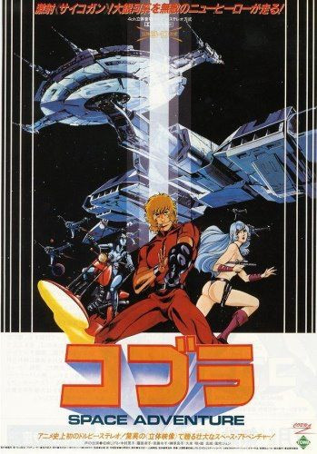 Space Adventure Cobra Movie Cover