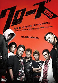 Crows Zero - Movie