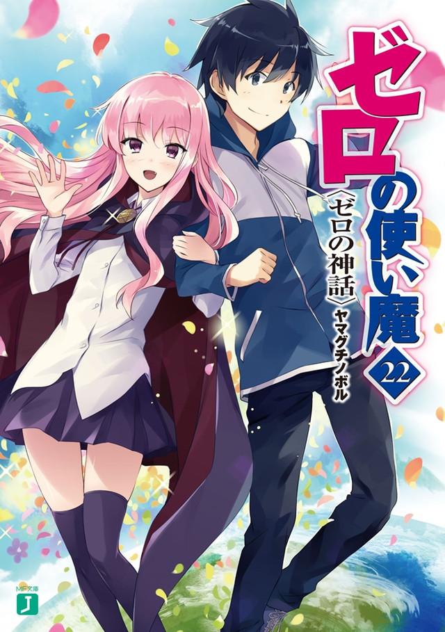 22nd Volume Zero No Shinwa The Myth Of Cover