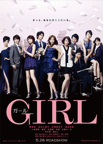 Girls For Keeps / 2012 / Japonya