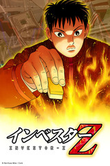 Investor Z (Motion Manga)