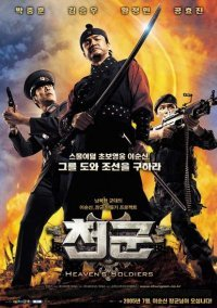 Heavens Soldiers - Movie