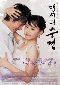 Innocent Steps - Movie