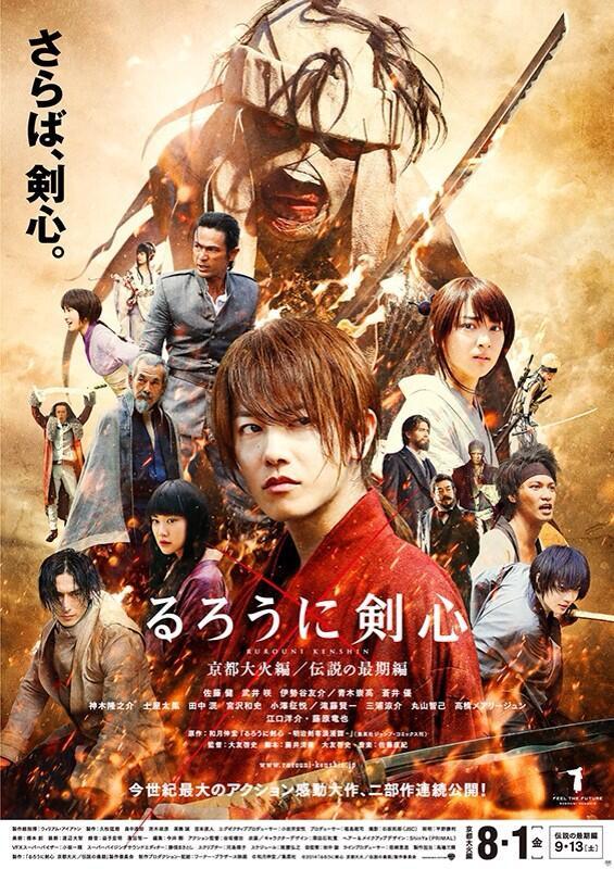 Rurouni Kenshin Densetsu No Saigo Hen Kyoto en llamas 1