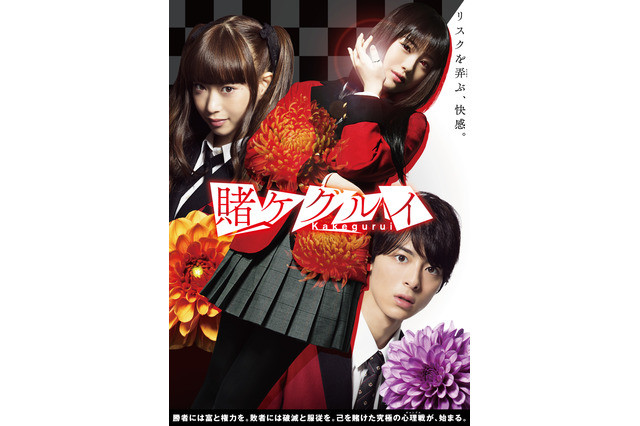Front And Center Is Protagonist Yumeko Jabami Played By Minami Hamabe Her Signature Red Eyes Already Glowing Also Featured Are Aoi Morikawa As