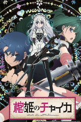 Chaika –The Coffin Princess-