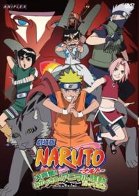 Naruto: Gekijouban Naruto: Dai Koufun! Mikazuki Jima no Animaru