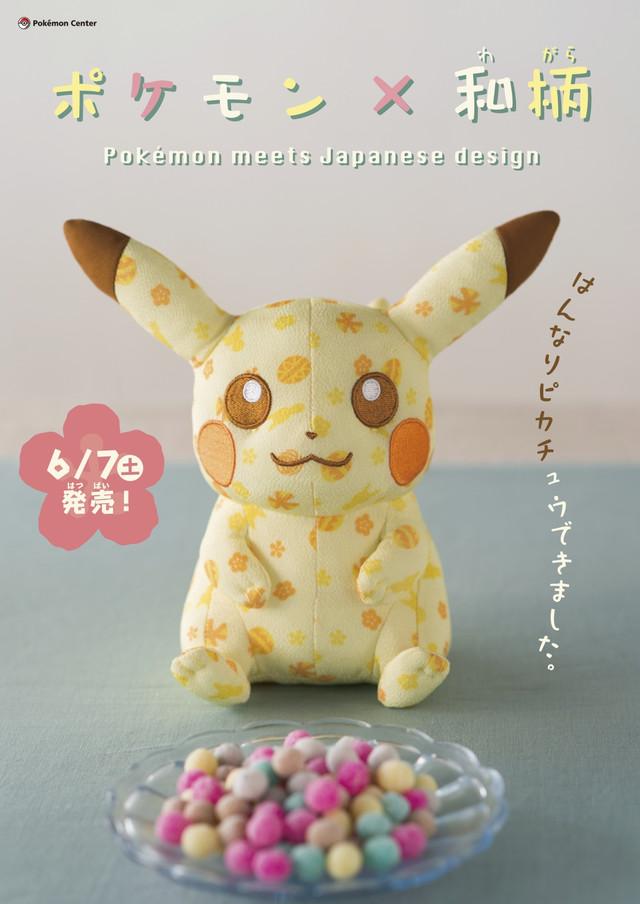 crunchyroll new pokemon merch features japanese design motif to