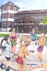 Hanasaku Iroha
