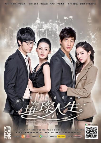 Cui Can Ren Sheng / 2013 / �in