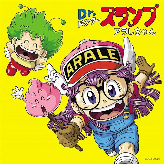 "Dr Slump Manga: ""Dr. Slump"" Celebrates 35th Anniversary With"