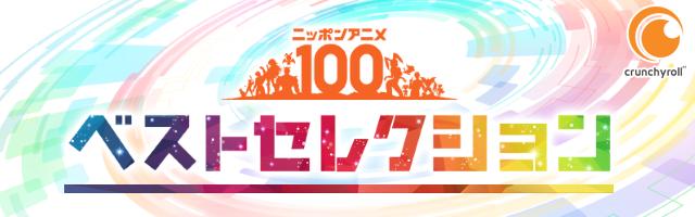 Top 100 NHK