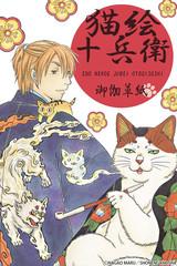 EDO Nekoe Jubei Otogisoshi (Manga 2.5)