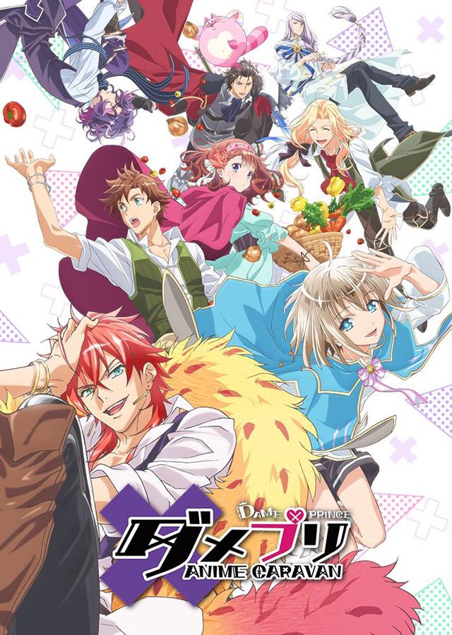 1 2 Prince Anime Characters : Crunchyroll key visual for quot dame prince anime caravan