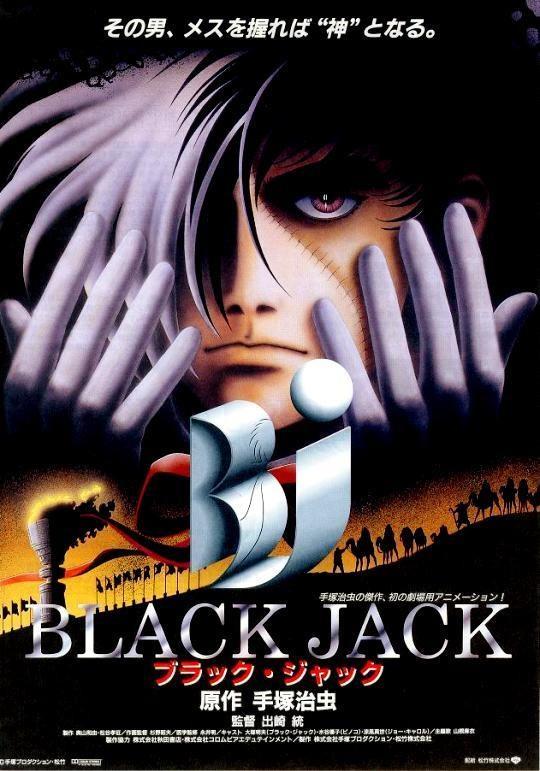 black jack movie