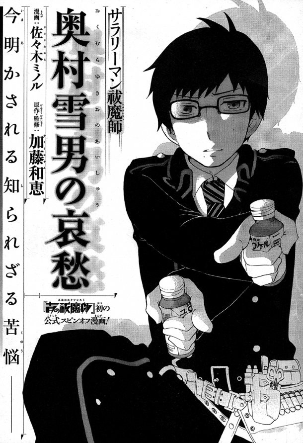 Blue Exorcist aura un spinoff : Salaryman Exorcist: The Sorrow of Yukio Okumura