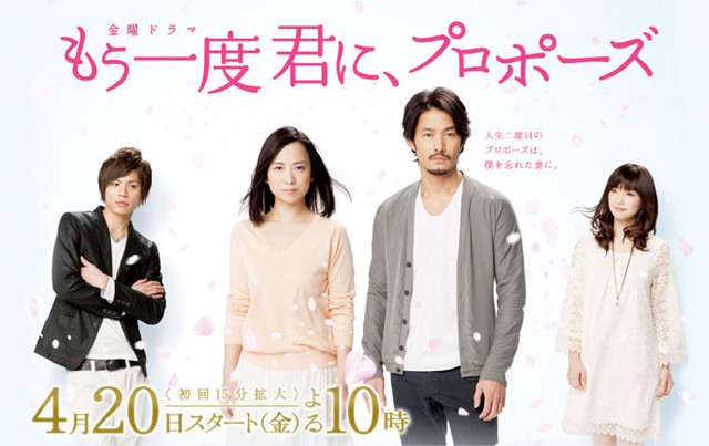 Mou Ichido Kimi ni, Propose / 2012 / Japonya