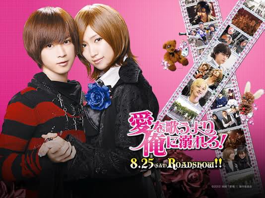 Ai Ore! Love Me! / Sev Beni! / Japonya / Film Tan�t�m�